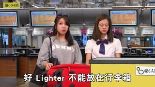 486觀光英語教室・輕鬆學英文・ep004・違禁品篇|channel 486