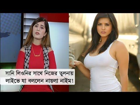 Naila Nayem | সানি লিউনের সাথে নিজের তুলনায় লাইভে যা বললেন নায়লা নাইম | Somoy TV Exclusive thumbnail