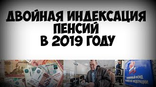 Двойная индексация пенсий в 2019 году