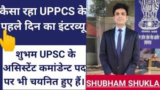 UPPSC 2018 Interview Questions|UPPSC मे इंटरव्यू देने के बाद की प्रतिक्रिया,Interview Questions