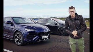 Битва Века: Lamborghini Urus Vs Tesla Model X. Тест-Драйв И Обзор
