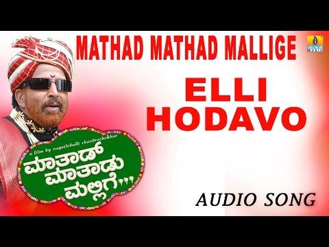 Elli Hodavo   Mathad Mathadu Mallige Kannada Movie   Vishnuvardhan, Sudeep, Suhasini