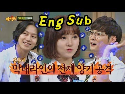 """은하(Eun Ha)를 사이에 둔 막내라인 삼각관계! """"오늘은 양보 못해! (이글이글)"""" 아는 형님(Knowing bros) 38회"""