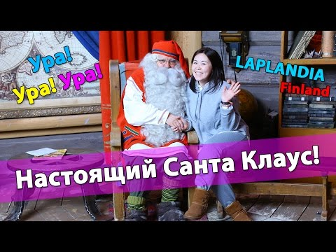Путешествие в Лапландию I Travel to Lapland I Finland I Real Santa Claus