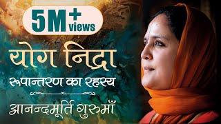 योग निद्रा | आनन्दमूर्ति गुरुमाँ | Yoga Nidra | Guided Meditation by Anandmurti Gurumaa (Hindi)