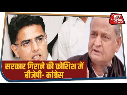 Rajasthan Political Drama में टेपकांड की एंट्री, BJP पर लगा गंभीर आरोप