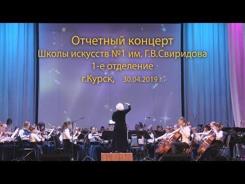Отчётный концерт ДШИ №1 им. Г. В.Свиридова, 1-е отделение. 30.04.19
