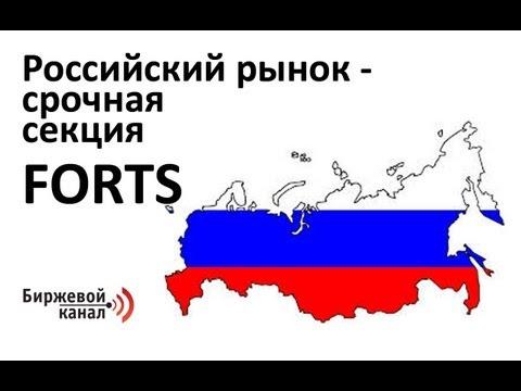 Российский рынок --