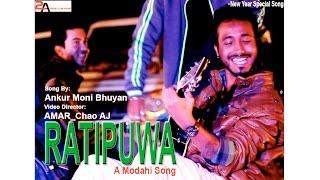 Ratipuwa | A Modahi Song | Rokh | Ankur Moni Bhuyan | Assamese Video Song 2016-17 | Amar Chao AJ