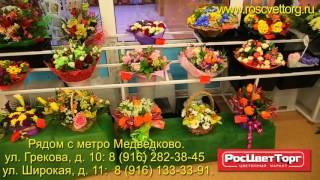 Купить цветы метро Медведково?