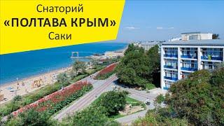 видео Лечение псориаза в санаториях Украины, лечение псориаза в Крыму