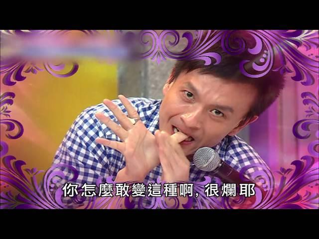 【超級綜藝SHOW】(街頭店花大搜查~品冠 鍾欣怡 小鍾 潘嘉麗/伊能靜/IQ跳舞機~歐弟 陳思璇 林又立)第141集