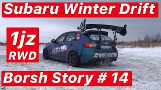BS#14 Зимний Drift на Subaru #свапнутаясучка