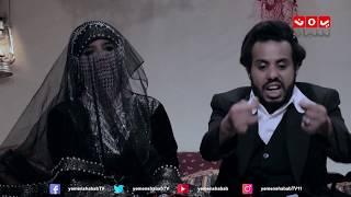 العريس فرحان و العروسة تشتي حق الفتاشه | غربة البن