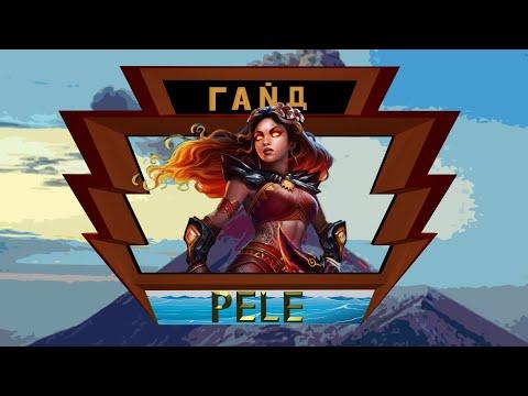 видео: Гайд на Пеле. smite