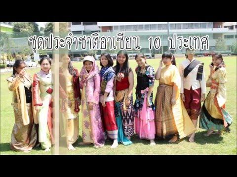 ชุดประจำชาติอาเซียน10ประเทศ ม.6/3(3) กลุ่มเลขคี่