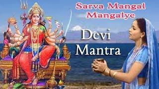 Sarva Mangala Mangalye Shive Sarvartha Sadhike || Devi Mantra || Full ||Tripti Shakya || 108 Times