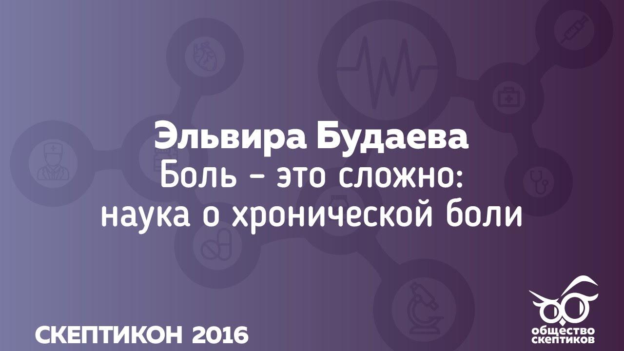 Эльвира Будаева - Что мы знаем о боли (Скептикон-2016)