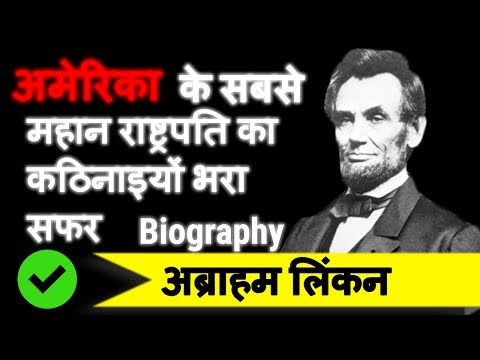 Abraham Lincoln Biography in Hindi | Greatest President of America | Civil War Hero History