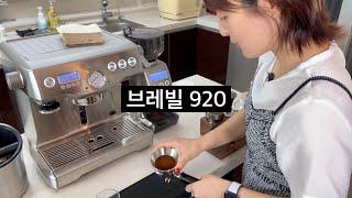 편집 선생님 홈카페를 찾아가보았는데…(feat.고나고)