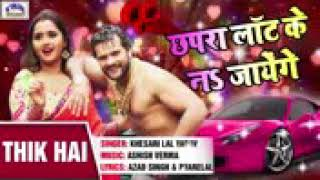 Chapra Ladki na Jayenge Khesari Lal Yadav full HD video Bhojpuri wap in