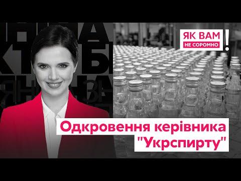 ЯК ВАМ НЕ СОРОМНО! // Проєкт Яніни Соколової – випуск 3