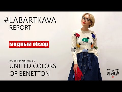 Модный обзор. UNITED COLORS OF BENETON.