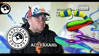 С тренером о приманках | Народный проект