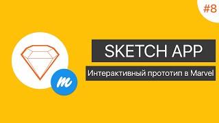 UI в Sketch App: Урок 8. Интерактивный прототип в Marvel