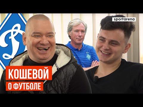 Кошевой — дружба с Михайличенко, FIFA с Зеленским и любовь к Динамо