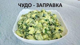 Салат на каждый день. Секрет в заправке! Рецепт вкусного салата с огурцом, яйцом и зеленым горошком.