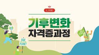 기후변화전문가 자격증과정 오픈 기념 Live - 4월 …