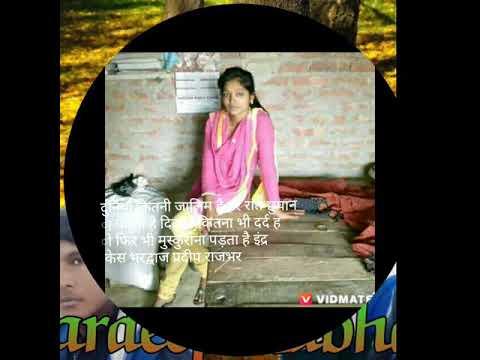 Pardeep Rajbhar