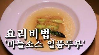 [한국형 장사의 신 요리비법]청-마늘소스 일품두부
