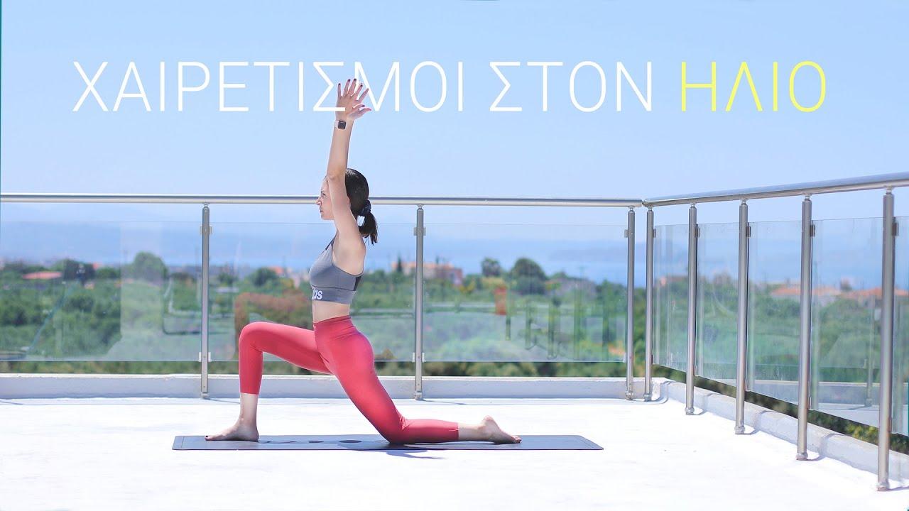 Εισαγωγή στη Yoga: Χαιρετισμοί στον ήλιο με τη Nancy Pol (4K)