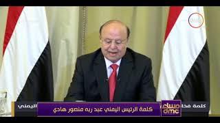 مساء dmc - جزء من كلمة الرئيس اليمني عبد ربه منصور هادي بعد مقتل علي عبد الله صالح