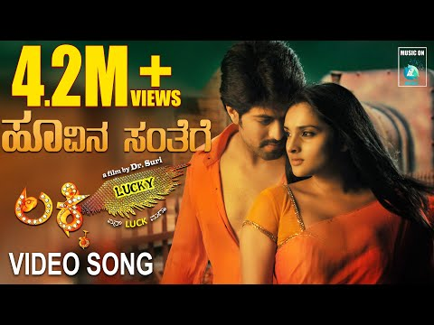 Hoovina Santhege Video Song | Lucky...