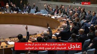 مجلس الأمن يصوت على قرار لوقف الاستيطان الإسرائيلي