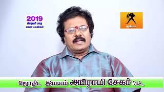 2019-2020 Rahu Ketu Peyarchi Kumbha lagna Palangal by Astrologer Abirami Sekar M.A