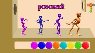 учим цвета для детей | обучающее видео для детей с alien dance часть 2