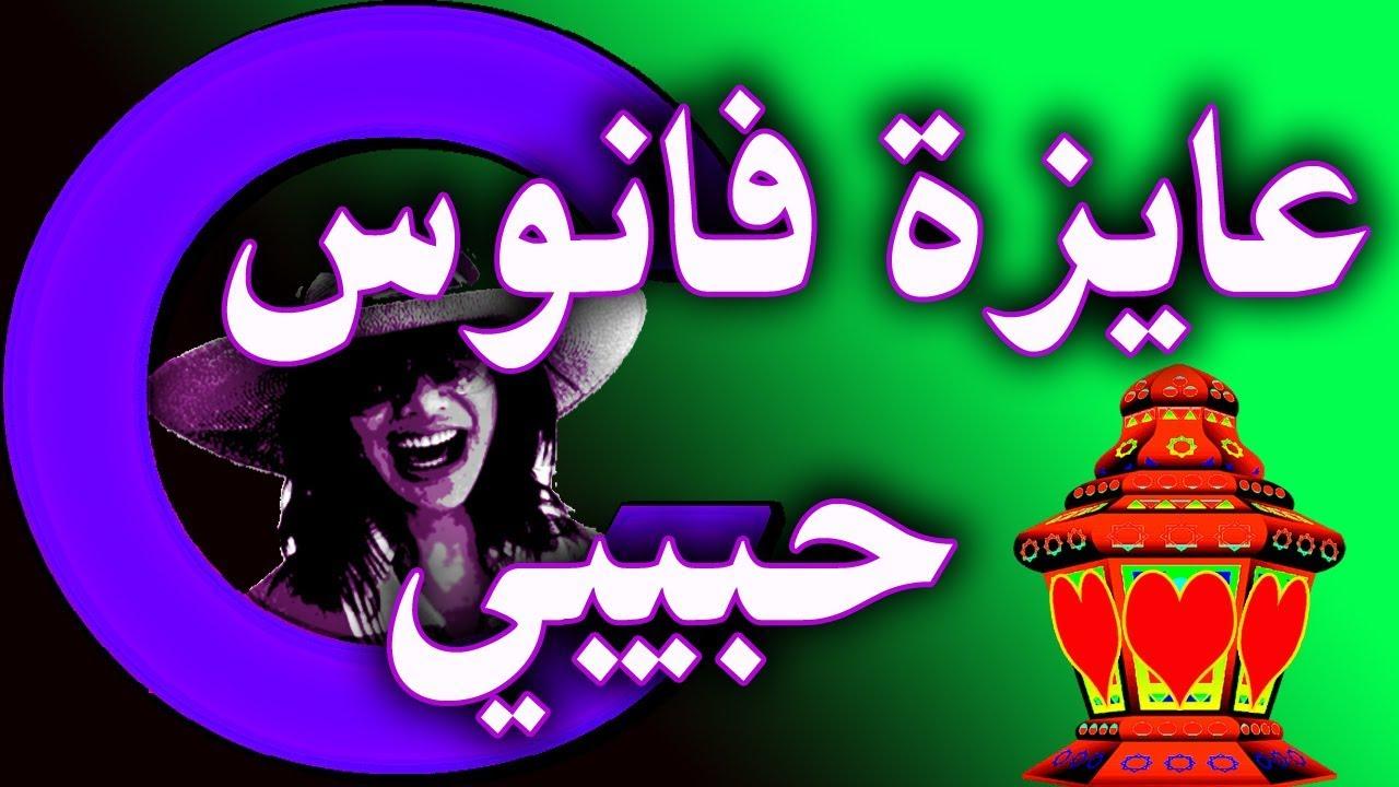 أجمل تهنئة شهر رمضان للحبيب أهديها لحبيبك زوجك عايزة فانوس Youtube