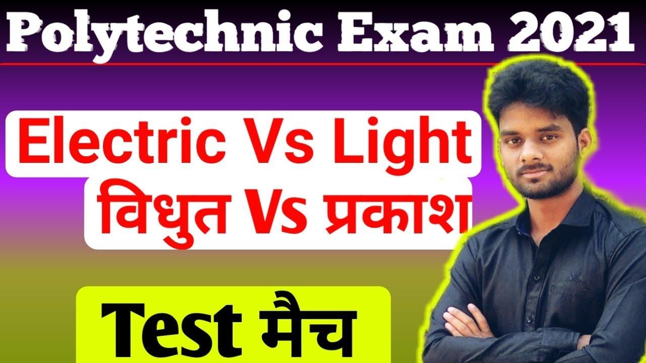 Jharkhand Polytechnic Exam 2021/Bihar Polytechnic Exam 2021/Up Polytechnic exam 2021 Physics