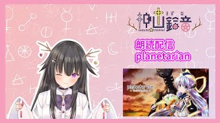 「晩酌朗読配信_planetarian _星之夢」#6