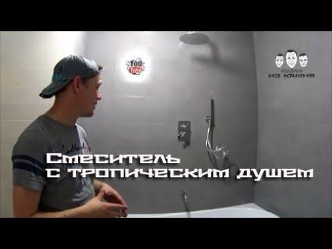 Как установить скрытый смеситель Ramon Soler в ванной