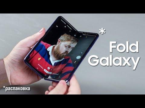 Galaxy Fold - распаковка и первое впечатление