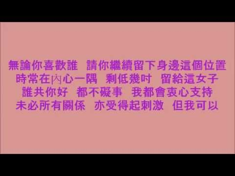 最佳位置 Most Suitable Position (包括歌詞 with lyrics)