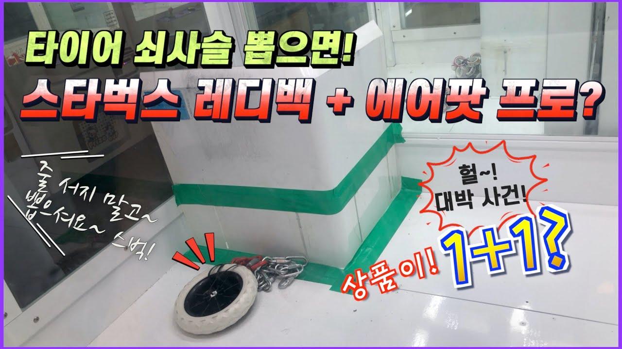 [특이 세팅] 와후~! 상품이 1+1 스타벅스 레디백+에어팟 프로! 이건 먹어야함! 타이어 넘겨도.. 죽을수 있다.조심 조심! 도전 해보자~!!
