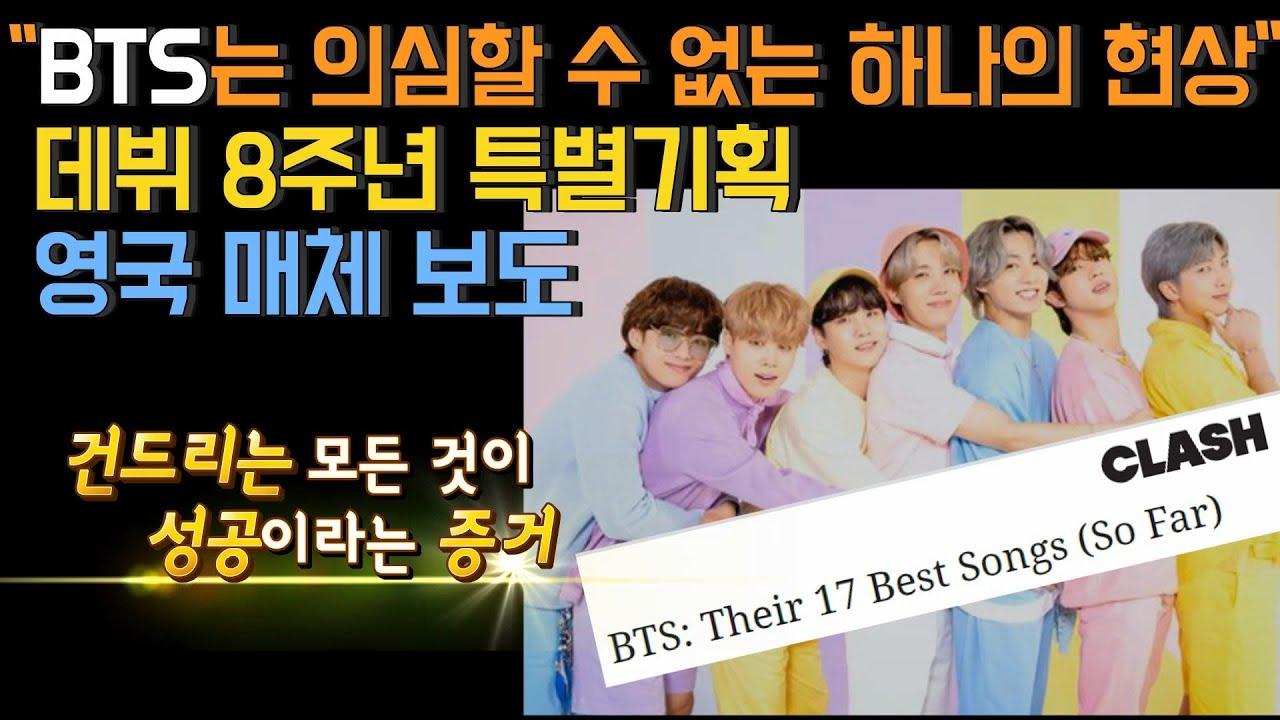 """[BTS 해외보도] """"방탄소년단은 의심할 수 없는 하나의 현상"""" 데뷔 8주년 특별 기사, 영국 매체 보도"""