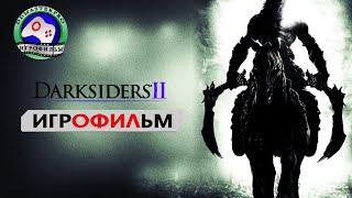 ИГРОФИЛЬМ Darksiders 2  прохождение без комментариев сюжет фэнтези