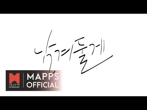 [MV] 키썸(KISUM) – 남겨둘게(It's Okay) (feat.Heize)
